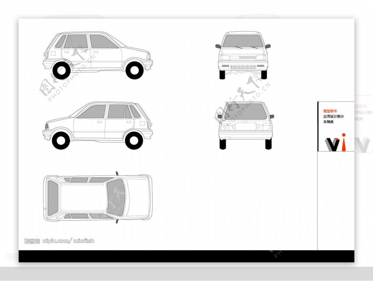 车辆微型轿车图片