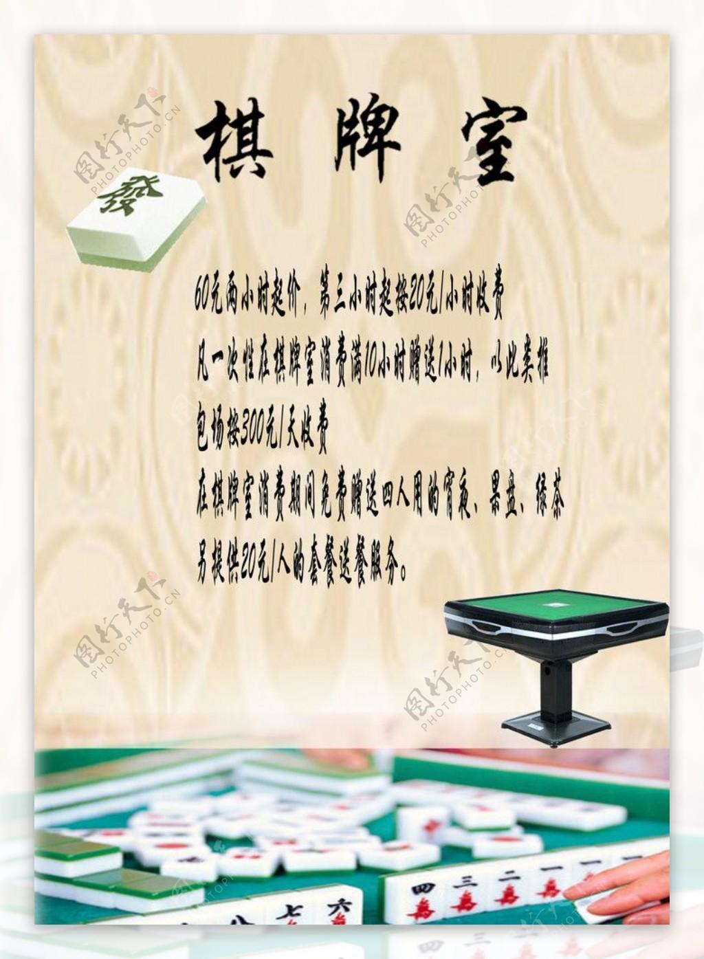 棋牌室图片