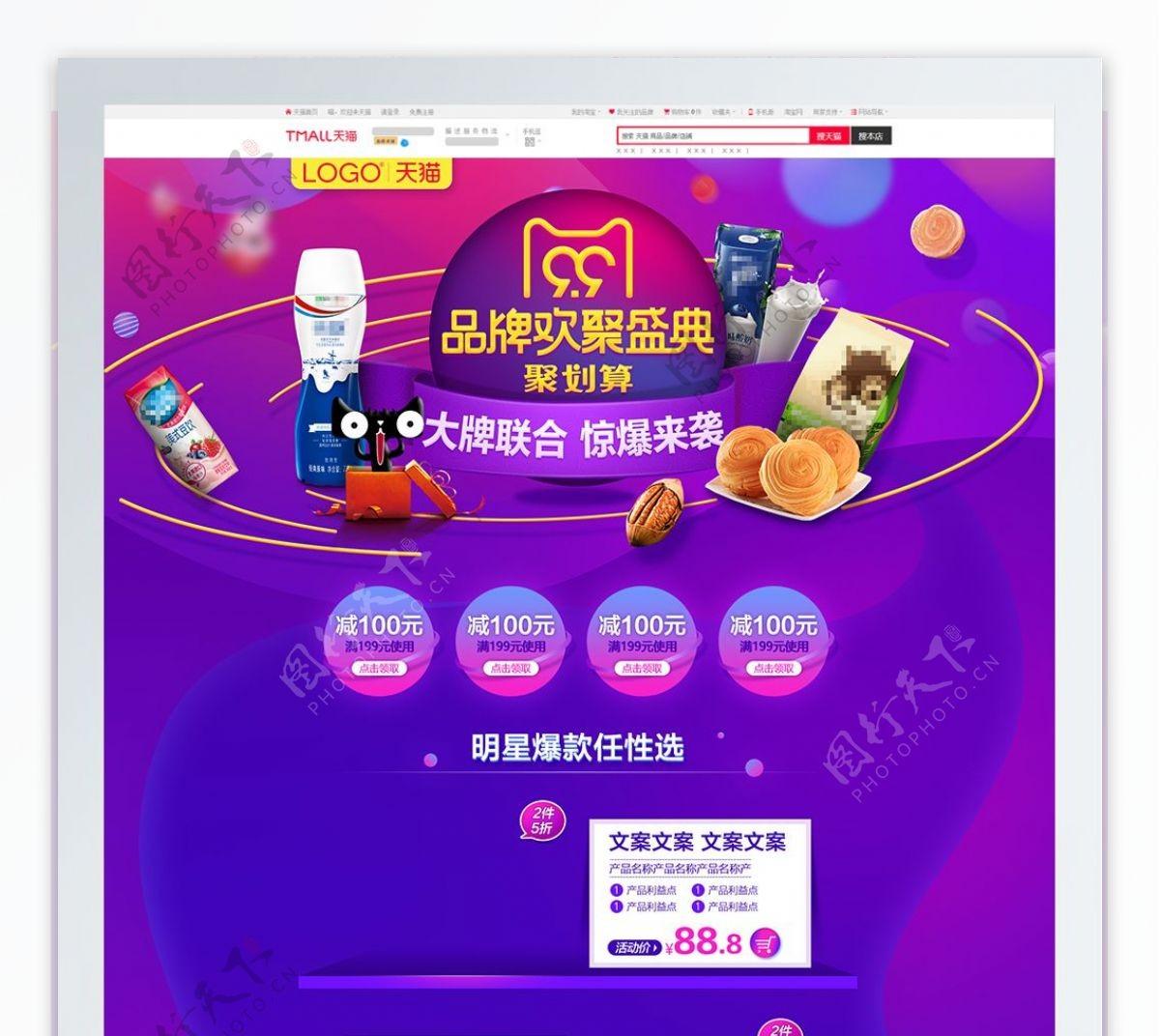 淘宝天猫超市99大促食品坚果聚划算首页