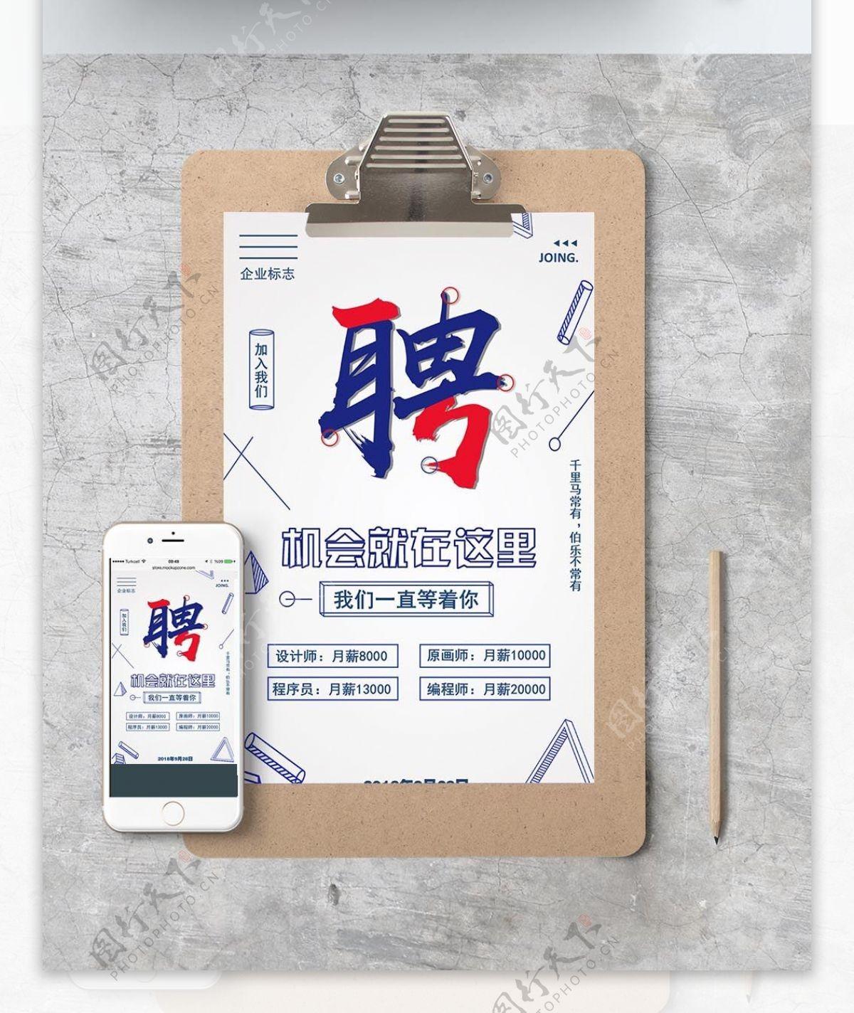 时尚招聘ppt海报