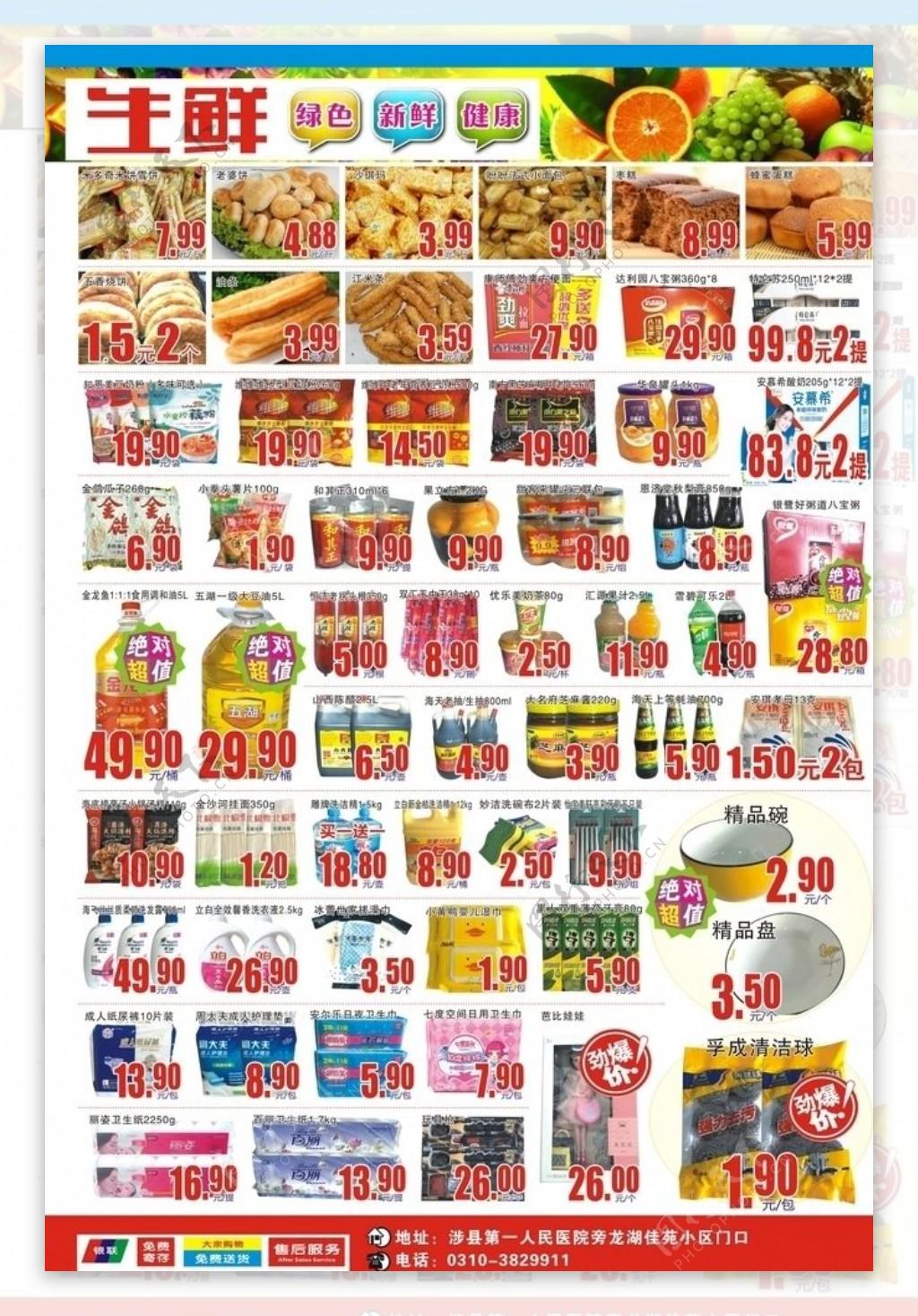 超市国庆活动商品